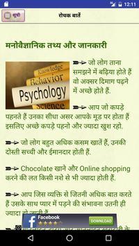 रोचक जानकारी apk screenshot