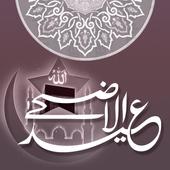 Eid_ul_azha icon