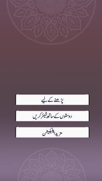 Eid_ul_azha apk screenshot