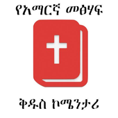 Amharic Bible Commentary icon