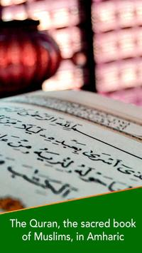 Amharic Quran apk screenshot