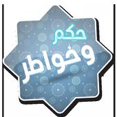 حكم و خواطر و أقوال مأثورة icon