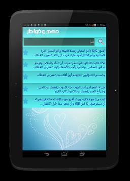 حكم و خواطر و أقوال مأثورة apk screenshot
