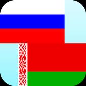 Russian Belarusian Translator icon