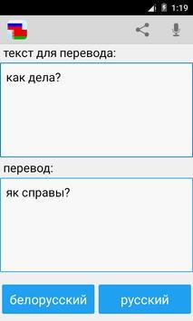 Russian Belarusian Translator poster
