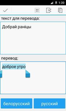 Russian Belarusian Translator apk screenshot