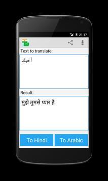 Hindi Arabic Translator apk screenshot