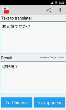 Japanese Chinese Translator poster