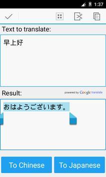 Japanese Chinese Translator apk screenshot