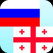 Russian Georgian Translator icon