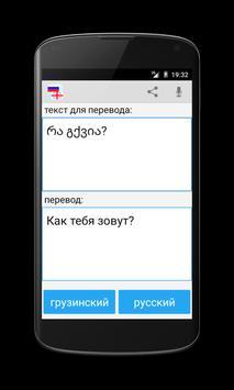 Russian Georgian Translator apk screenshot