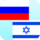 Russian Hebrew Translator icon