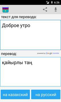 Russian Kazakh Translator apk screenshot
