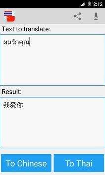 Thai Chinese Translator apk screenshot