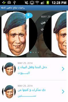 رباعيات صلاح جاهين كاملة apk screenshot