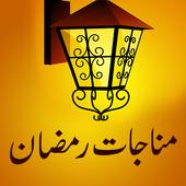 Munajaat e Ramzan icon