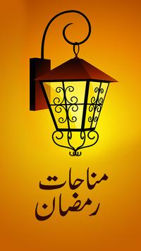 Munajaat e Ramzan poster