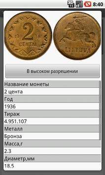 Монеты стран бывшего СССР apk screenshot