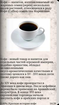 Coffee apk screenshot