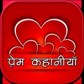 प्रेम कहानिया icon