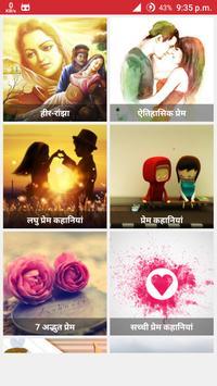 प्रेम कहानिया poster