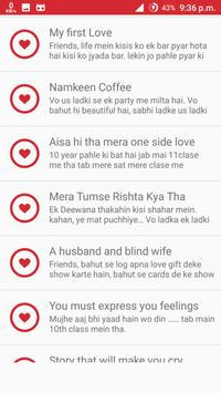 प्रेम कहानिया apk screenshot