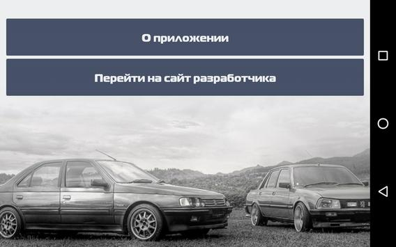 Peugeot 405 apk screenshot