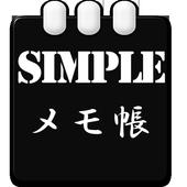 SIMPLEメモ帳 icon