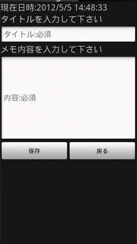 SIMPLEメモ帳 apk screenshot