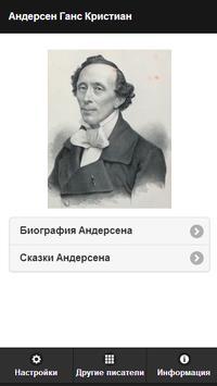 Андерсен Ганс Кристиан apk screenshot