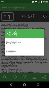 en Vanadhevadhai apk screenshot