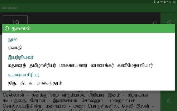 en Aelaadhi apk screenshot