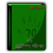 en Ainthinai Ezhubadhu icon