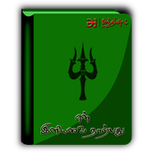 en Iniyavai Naarpadhu icon
