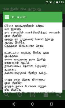 en Iniyavai Naarpadhu apk screenshot