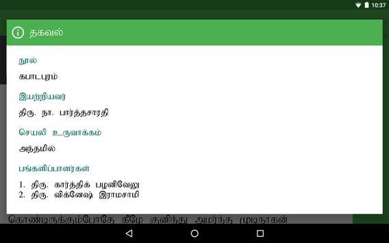 en Kabaadapuram apk screenshot