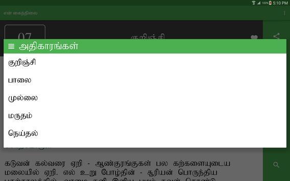 en Kainnilai apk screenshot