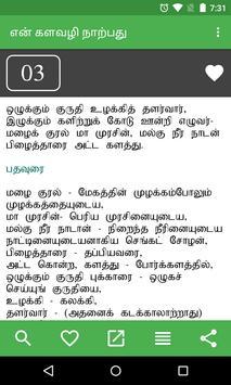en Kalavazhi Naarpadhu apk screenshot