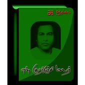 en Kurinji Malar icon