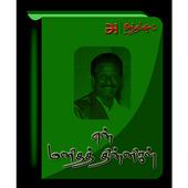 en Manidhath Thinnigal icon