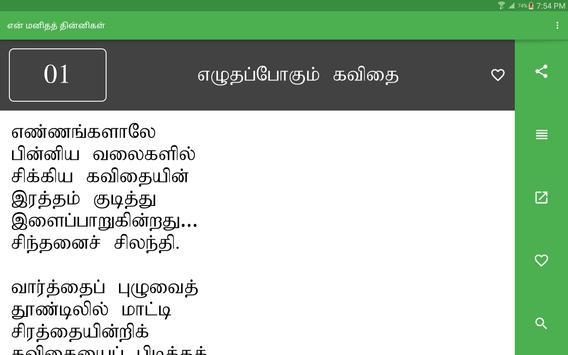 en Manidhath Thinnigal apk screenshot