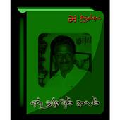 en Nazhuvum Kaalam icon