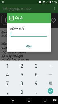 en Nazhuvum Kaalam apk screenshot