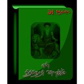 en Needhineri Vilakkam icon