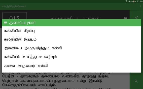 en Needhineri Vilakkam apk screenshot