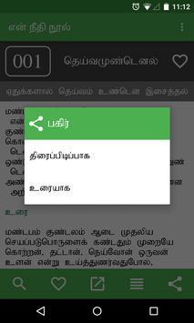 en Needhi Nool apk screenshot
