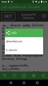 en Pattukkottai Paadalgal apk screenshot