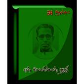 en Poimaan Karadu icon
