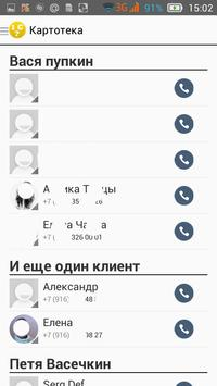 1C actual versions apk screenshot