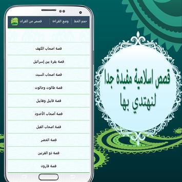 قصص من القران الكريم مفيدة poster